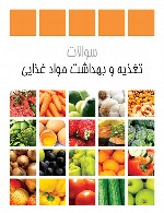 سوالات تغذیه و بهداشت مواد غذایی