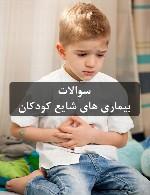 سوالات بیماری های شایع کودکان