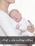 سوالات بهداشت مادر و کودک