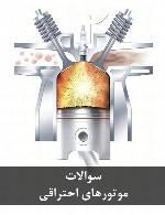 سوالات موتورهای احتراقی