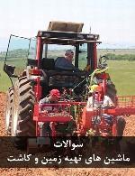 سوالات ماشین های تهیه زمین و کاشت