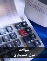 سوالات اصول حسابداری 1