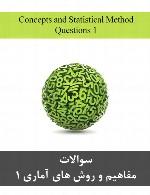 سوالات مفاهیم و روش های آماری 1