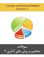 سوالات مفاهیم و روش های آماری 2