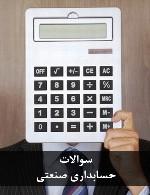 سوالات حسابداری صنعتی