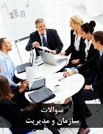 سوالات سازمان و مدیریت