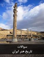 سوالات تاریخ هنر ایران