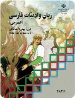 سوالات زبان و ادبیات فارسی