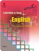 سوالات زبان انگلیسی 1 و 2