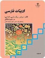 سوالات ادبیات فارسی 2