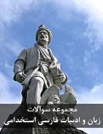مجموعه سوالات زبان و ادبیات فارسی استخدامی