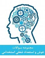 مجموعه سوالات هوش و استعداد شغلی استخدامی