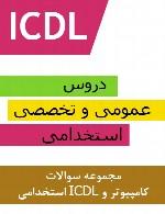 مجموعه سوالات کامپیوتر و ICDL استخدامی