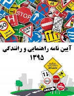 کتاب آیین نامه راهنمایی و رانندگی 1395