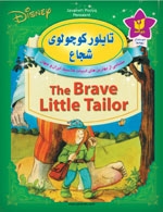 تایلور کوچولوی شجاع