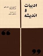 ادبیات و اندیشه