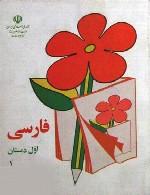 فارسی اول دبستان دهه 60