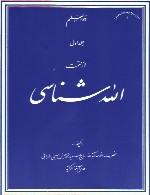 الله شناسی - جلد اول