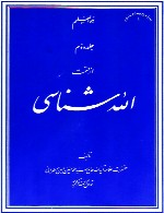 الله شناسی - جلد دوم