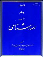 الله شناسی - جلد سوم