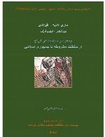 جمعیت و سیاست در ایران از سلطنت مشروطه تا جمهوری اسلامی