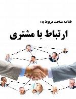ارتباط بامشتری