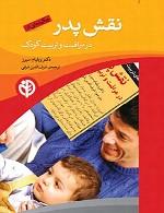 نقش پدر در مراقبت و تربیت کودک