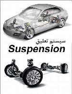 معرفی سیستم تعلیق خودرو