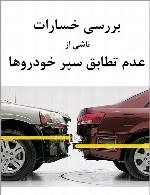 بررسی خسارات ناشی از عدم تطابق سپر خودرو ها