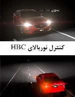 کنترل نور بالا HBC چیست ؟