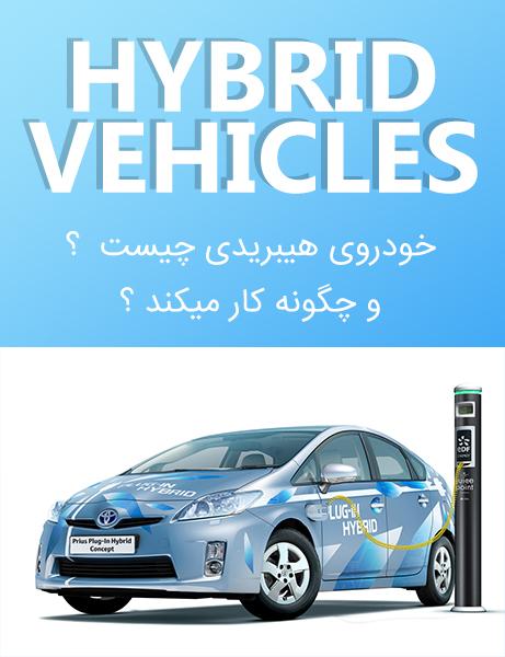 خودروی هیبریدی چیست و چگونه کار می کند؟