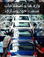 واژه ها و اصطلاحات صنعت خودروسازی