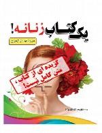 یک کتاب زنانه
