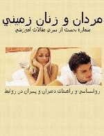 روانشناسی روابط دختر و پسر
