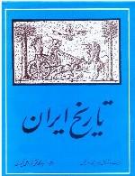 تاریخ ایران - جلد اول