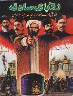 رویای صادقه: حقایقی ناشناخته از تاریخ مشروطیت ایران
