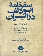 سفرنامه ابودلف در ایران