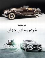 تاریخچه خودروسازی جهان