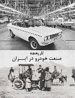 تاریخچه صنعت خودرو در کشور