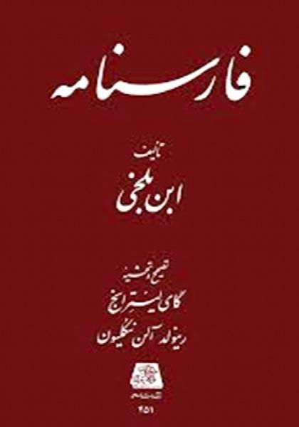 Image result for کتاب تاریخ فارسنامه ابن بلخی