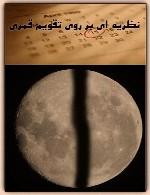 نظریه ای بر روی تقویم قمری