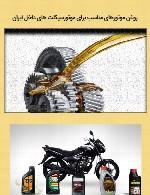 روغن موتورهای مناسب برای موتور سیکلت های داخل ایران