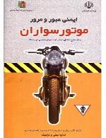 آموزش نکات ایمنی مربوط به موتورسواران