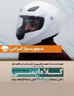 تحلیلی بر مطالعات انجام شده پیرامون کلاه ایمنی موتورسیکلت در ایران