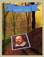 خلاصه ای از زندگی، سخنان و شعرهای ویلیام شکسپیر