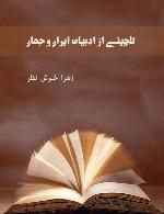 گلچینی از ادبیات ایران و جهان