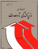 زبان فارسی از پراکندگی تا وحدت