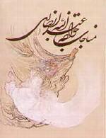 مناجات نامه خوجه عبدالله انصاری