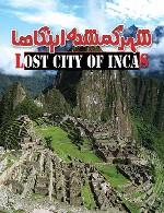 شهر گمشده اینکاها