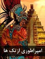 امپراتوری ازتک